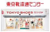 東京靴流通センター ザ・シューズ