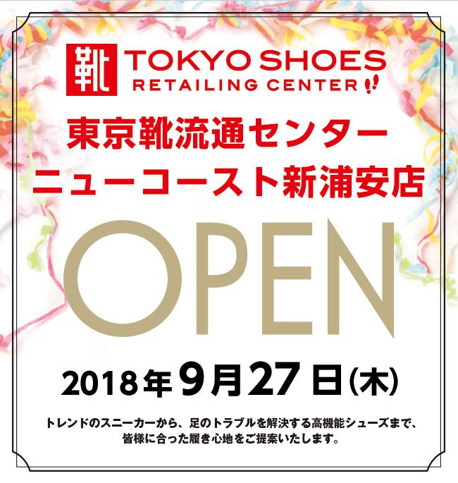 """""""ニューコースト新浦安店オープン"""""""