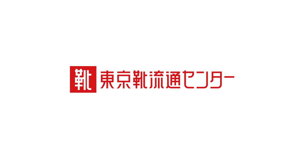 東京靴流通センター(TOKYO SHOES RETAILING CENTER)   靴とシューズの ...